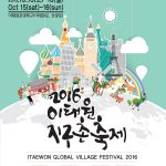 Itaewon Global Village Festival – October 15th-16th